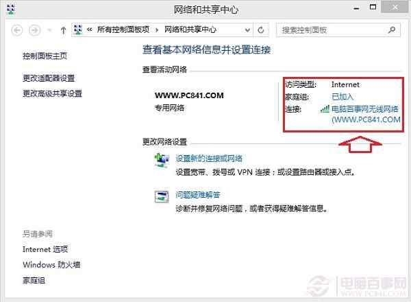 笔记本电脑怎么查看已经连接的wifi密码