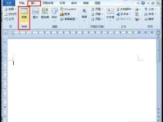 2007版word制作简历的图文教程