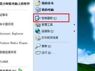 电脑待机密码设置教程
