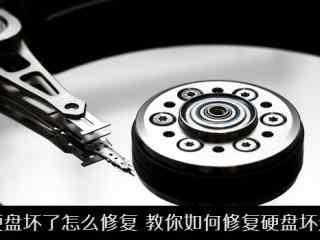 硬盘损毁修复办法教程