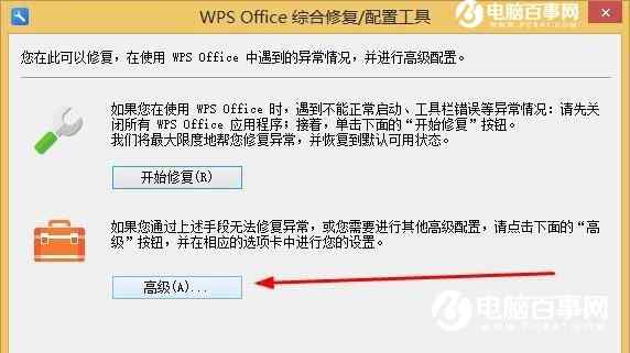 WPS Office綜合修復/配置工具