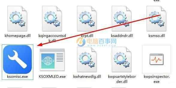 打開WPS軟(ruan)件安裝目錄