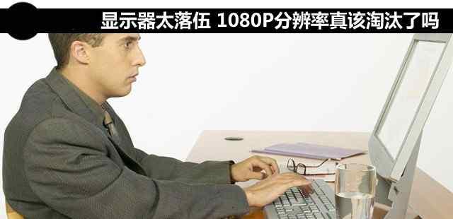 1080P分辨率该淘