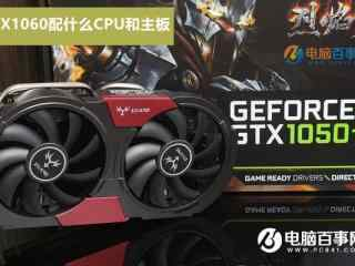 GTX1050Ti配什么C