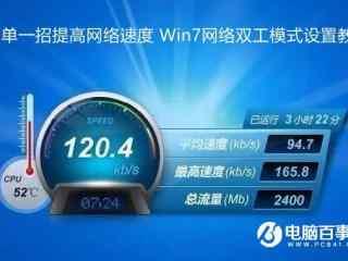 用一招提高家里的网速 Win7网络双工模式设置教程