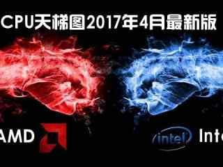 AMD Ryzen5性能排名 CPU天梯图2017年4月最新版