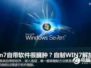 WIN7自带软件很臃肿怎么办 WIN7系统瘦身方法