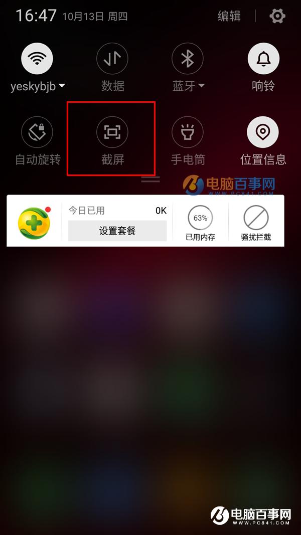 4种360手机N4A截屏方法