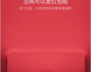 QQ空间红包为什么会网络延迟 QQ空间发红包网络延迟怎么办