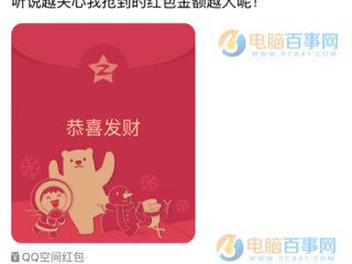 QQ空间红包功能是什么 为什么我不能发?