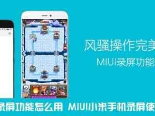 小米MIUI8手机录屏功能方法图文详解