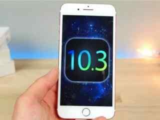 iPhone 使用技巧:iOS10.3 Beta3值得升级吗