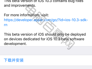iOS10.3 Beta4升级图文教程