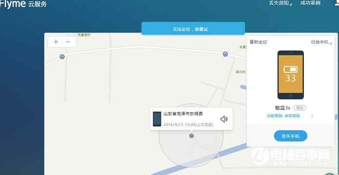 Flyme查找手机功能使用方法