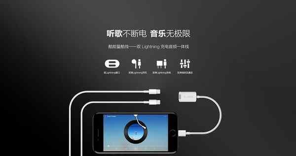 这个东西厉害了!让你的iPhone 7充电听歌两不误