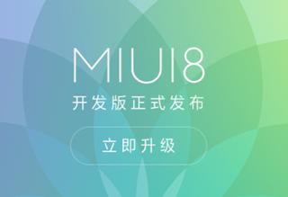 小米MIUI8升级/线刷/刷机教程 教你刷小米手机