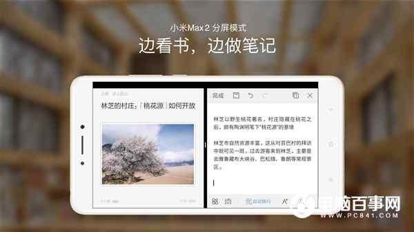 MIUI分屏功能介绍