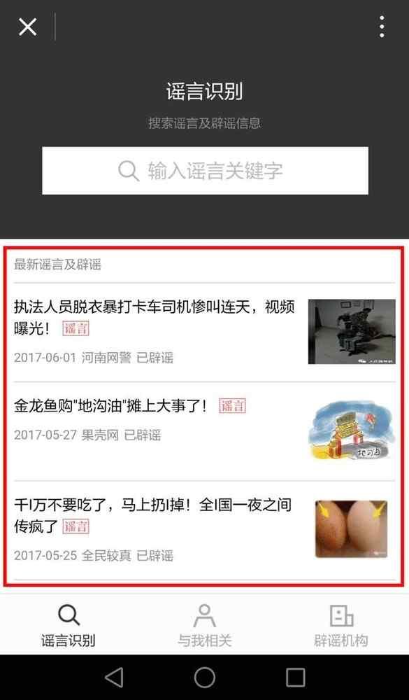微信(xin)闢謠小程序上線