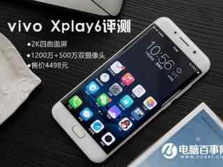 vivo Xplay6手机全面评测