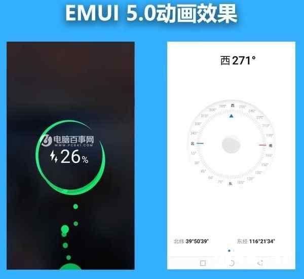 EMUI 5.0动画效果