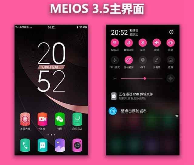 MEIOS 3.5.1系统