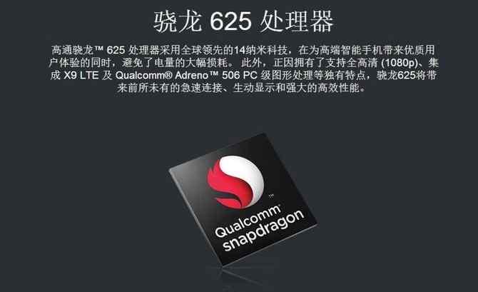 骁龙625处理器