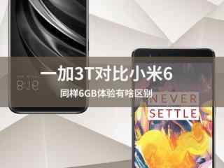 一加3T与小米6手机对比 6GB内存有啥区别