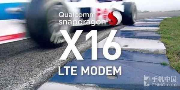 骁龙835首发X16 LTE千兆级调制解调器