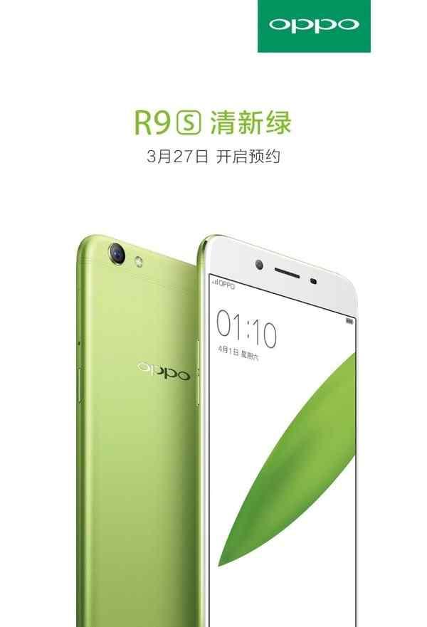 OPPO R9s清新绿