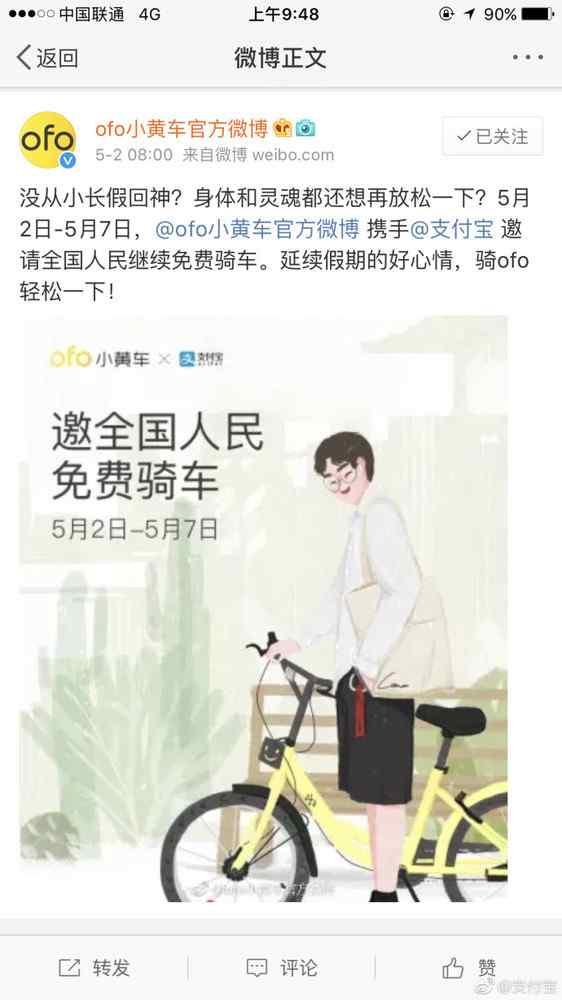 支付宝App骑单车可得话费