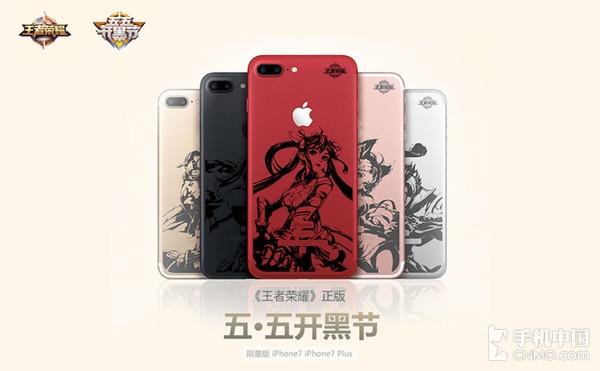 王者荣耀定制版iPhone亮相
