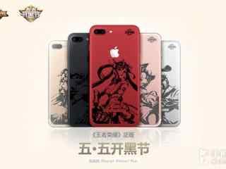 iPhone特供王者荣耀定制版 农药粉们激动吗