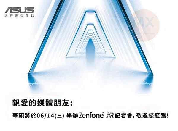 华硕ZenFone AR邀请函