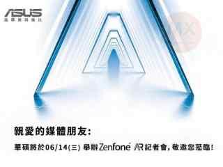 华硕ZenFone AR 搭载骁龙821本月发售