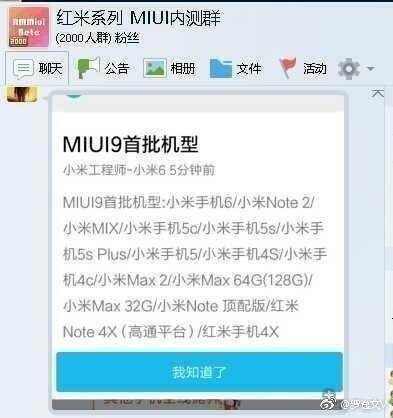 MIUI 9首批支持机型