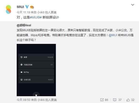 MIUI 9的新锁屏曝光