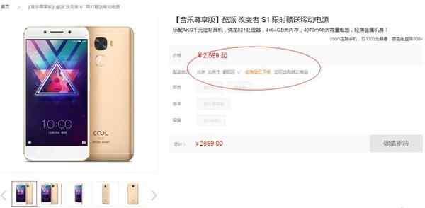 酷派手机停售