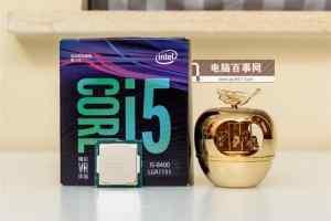 i5 8400能安装win7系统吗?