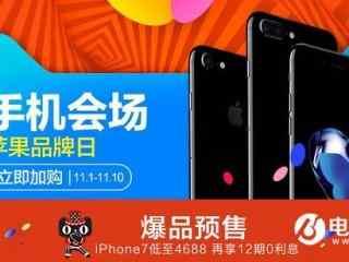 iPhone 7天猫双11大降价 或低至4688元