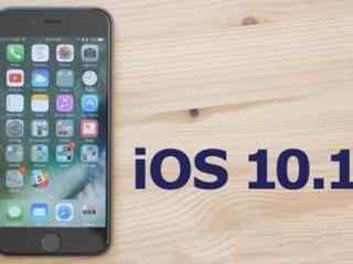 苹果重新发布iOS10.1.1正式版:需要用户主动下载