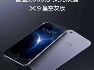 2000万前置双摄vivo X9星空灰高颜值手机首发