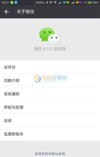 微信v6.5.0安卓内测版发布:可分享相册视频到朋