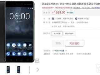 诺基亚6强力出击销售火爆 格力手机3来了