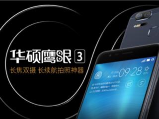 华硕鹰眼3今日在台湾上市:首发定价3343元