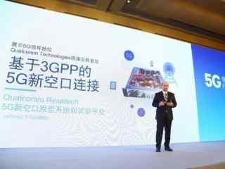 5G新空口试验开展  高通/中兴/中移动将要合作