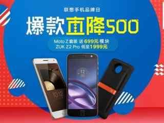 联想手机品牌日活动 爆款直降500元