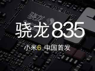 小米6正式发布 骁龙835/后置双摄/售价2499元起