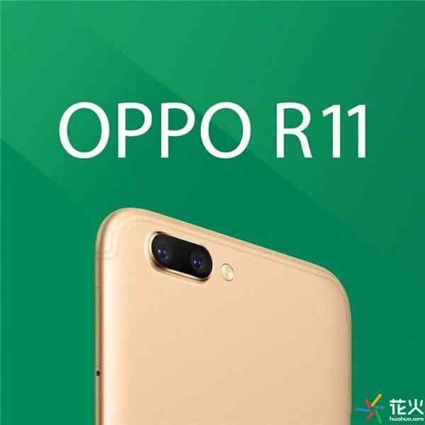 OPPO R11强势来袭