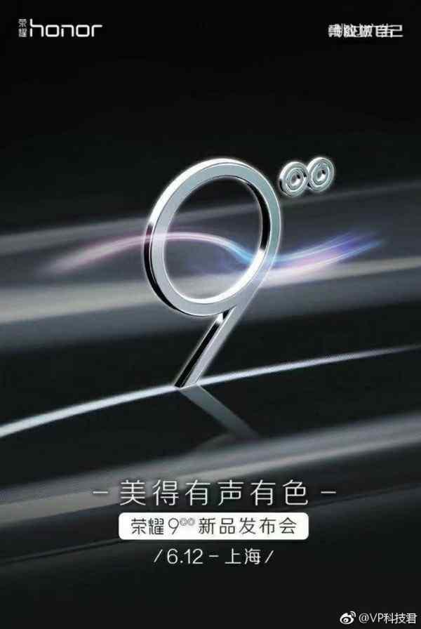 荣耀9海报