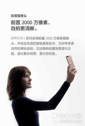 OPPO R11提前亮相官网